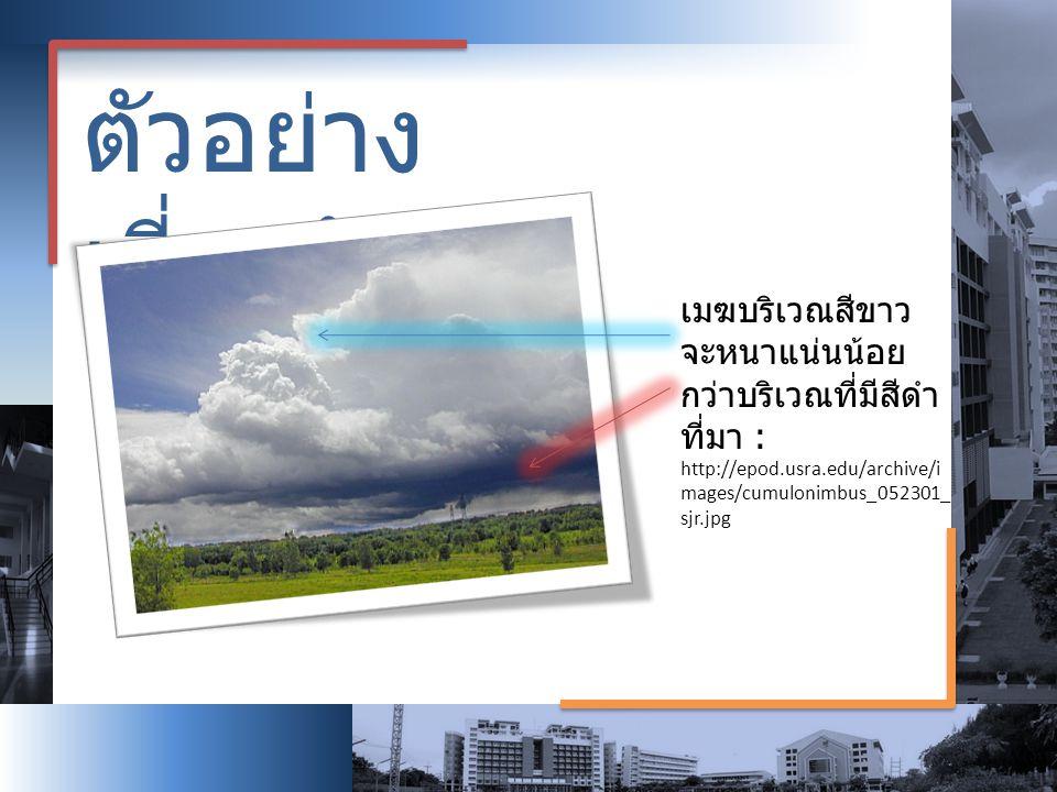 ตัวอย่างเกี่ยวกับเมฆ