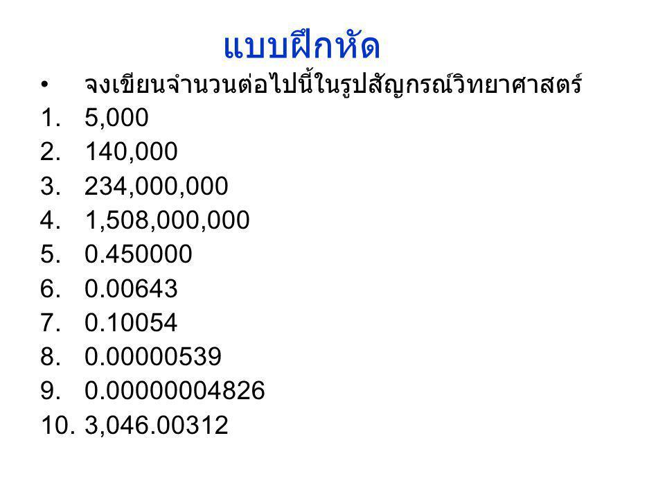 แบบฝึกหัด จงเขียนจำนวนต่อไปนี้ในรูปสัญกรณ์วิทยาศาสตร์ 5,000 140,000