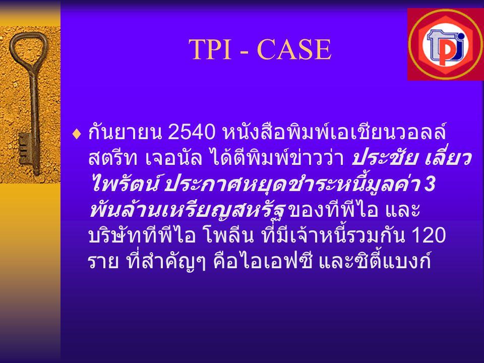 TPI - CASE