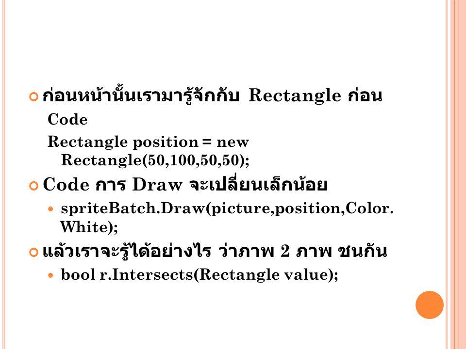 ก่อนหน้านั้นเรามารู้จักกับ Rectangle ก่อน