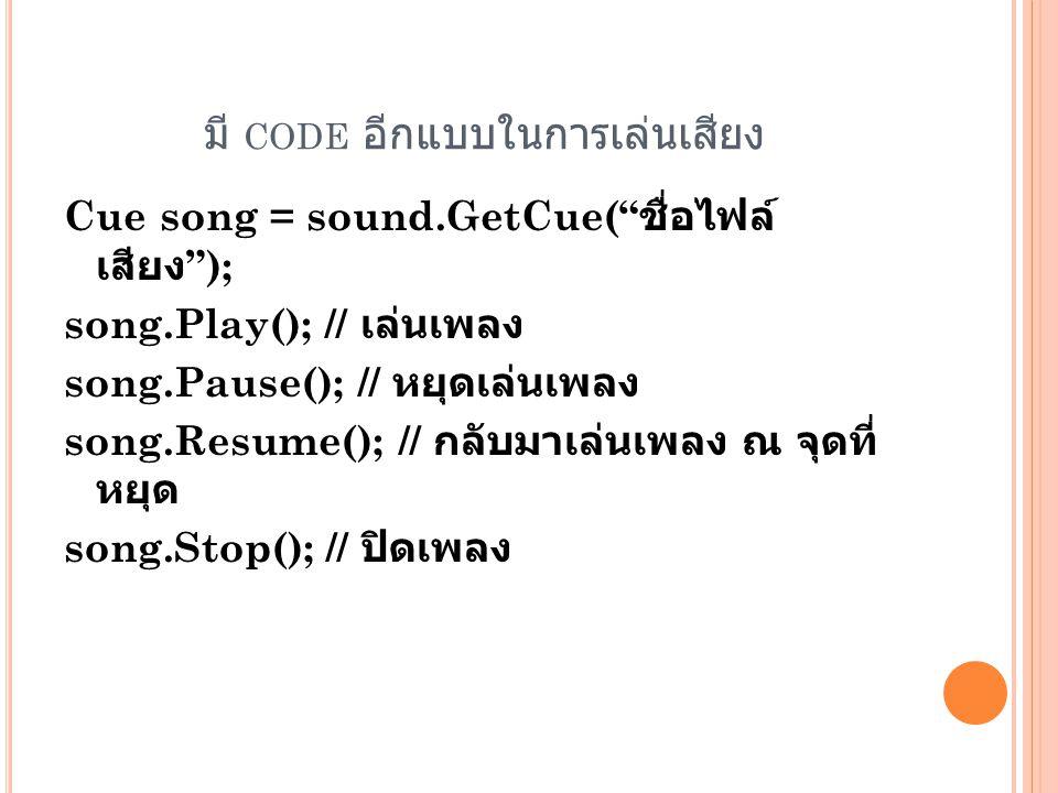 มี code อีกแบบในการเล่นเสียง