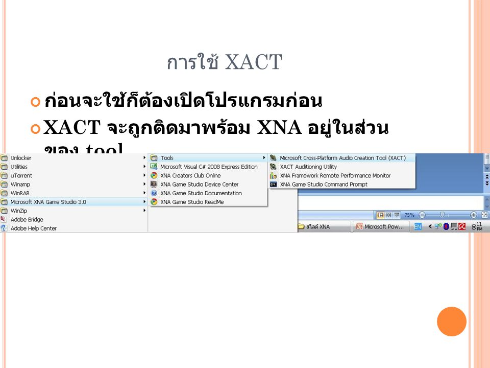 การใช้ XACT ก่อนจะใช้ก็ต้องเปิดโปรแกรมก่อน