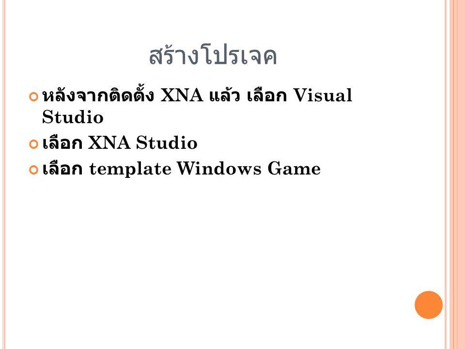 สร้างโปรเจค หลังจากติดตั้ง XNA แล้ว เลือก Visual Studio