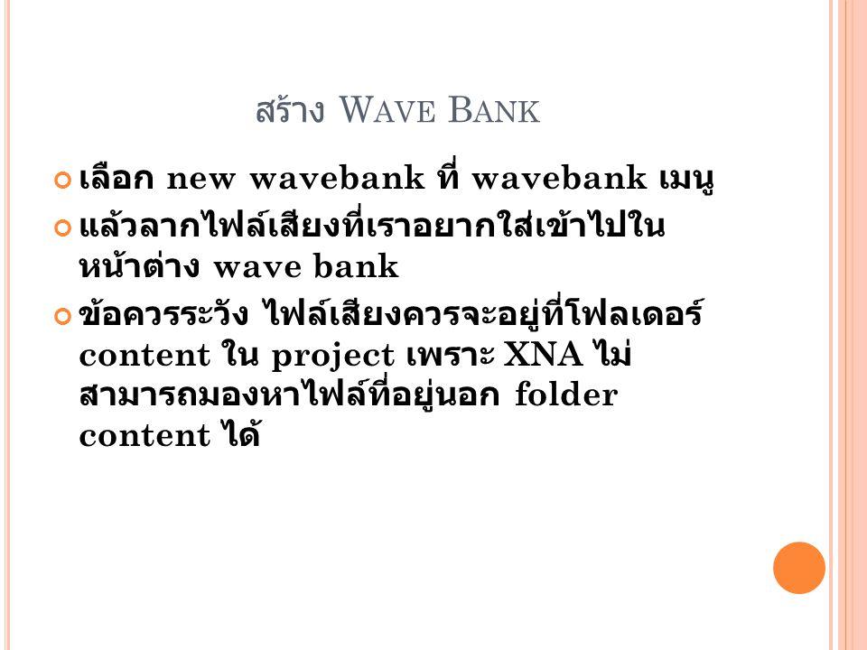 สร้าง Wave Bank เลือก new wavebank ที่ wavebank เมนู
