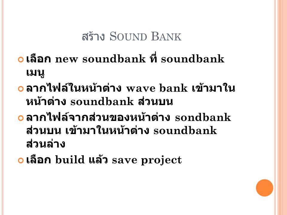 สร้าง Sound Bank เลือก new soundbank ที่ soundbank เมนู