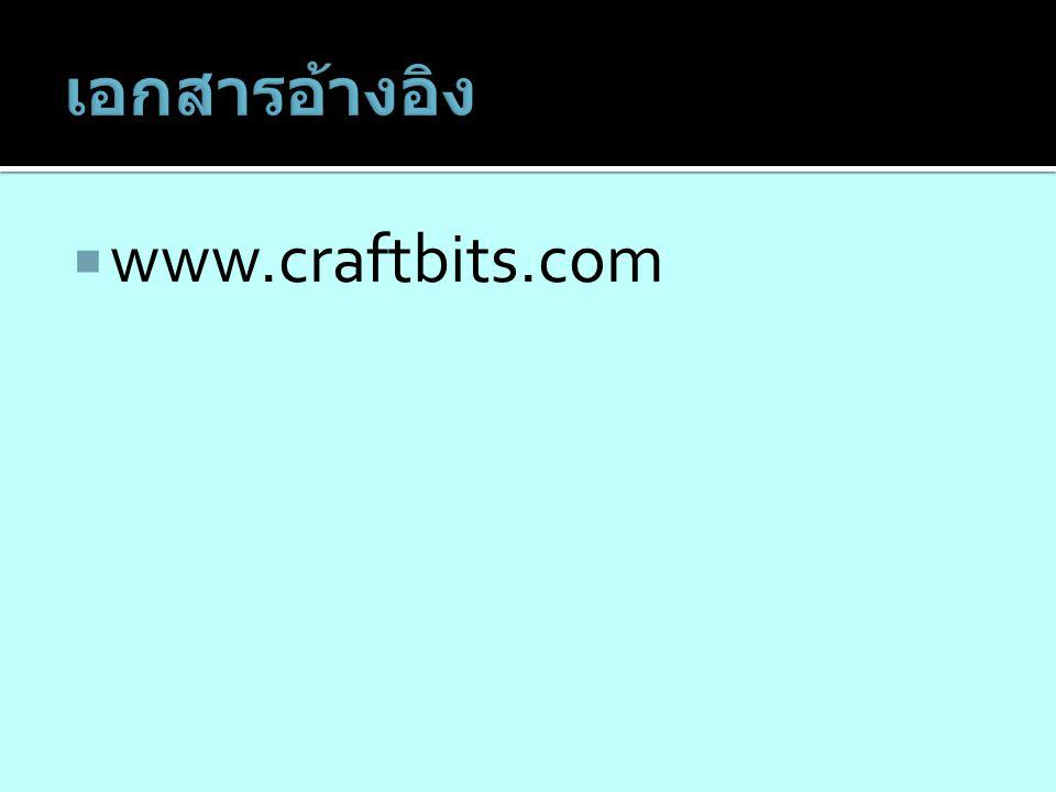 เอกสารอ้างอิง www.craftbits.com