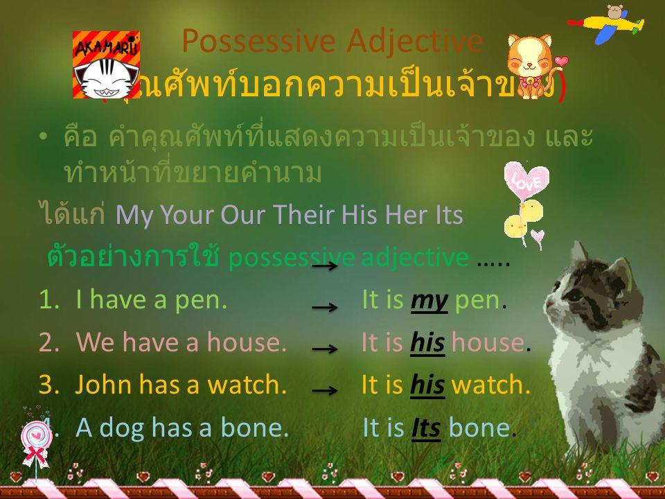 Possessive Adjective (คุณศัพท์บอกความเป็นเจ้าของ)