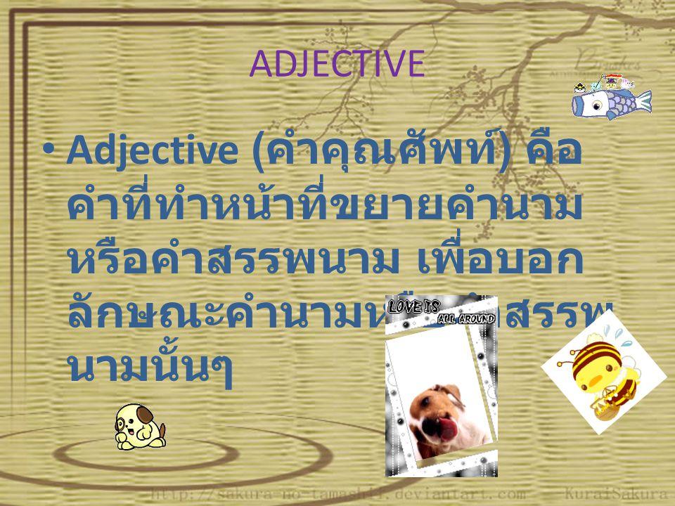 ADJECTIVE Adjective (คำคุณศัพท์) คือ คำที่ทำหน้าที่ขยายคำนามหรือคำสรรพนาม เพื่อบอกลักษณะคำนามหรือคำสรรพนามนั้นๆ.