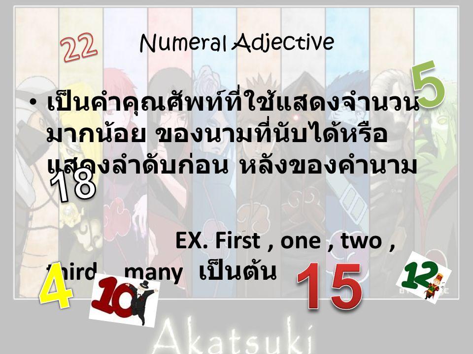 Numeral Adjective 22. 5. เป็นคำคุณศัพท์ที่ใช้แสดงจำนวนมากน้อย ของนามที่นับได้หรือแสดงลำดับก่อน หลังของคำนาม.