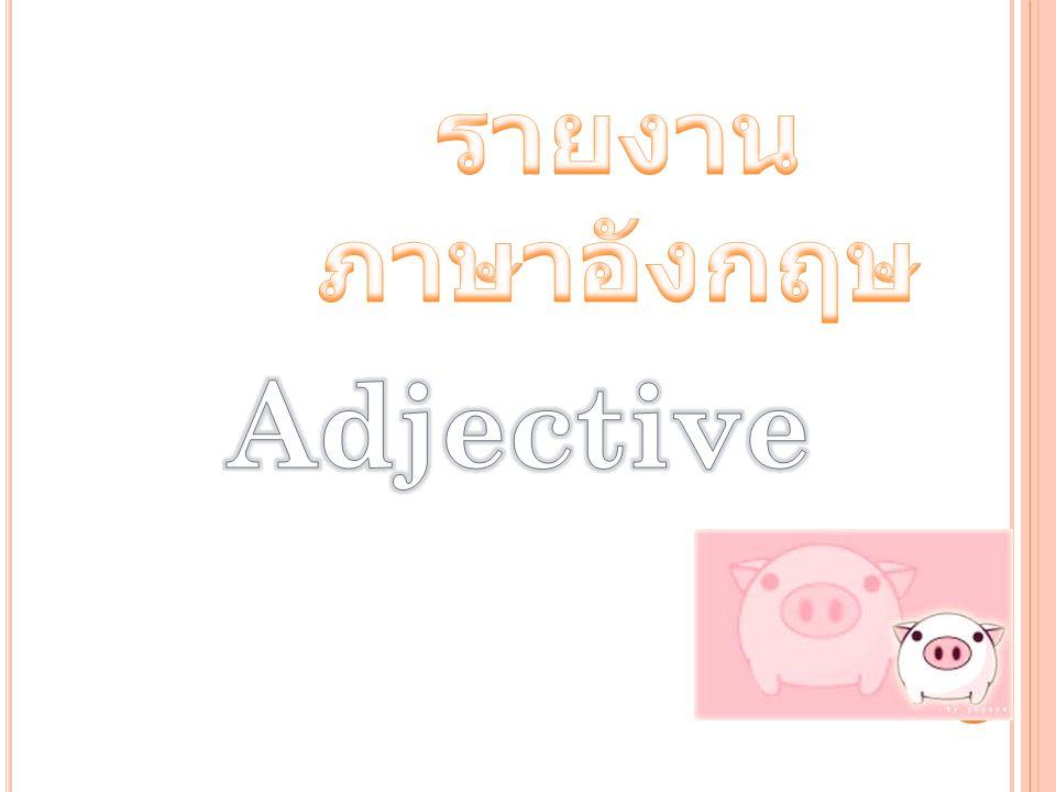 รายงานภาษาอังกฤษ Adjective