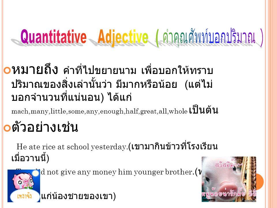 Quantitative Adjective ( คำคุณศัพท์บอกปริมาณ )
