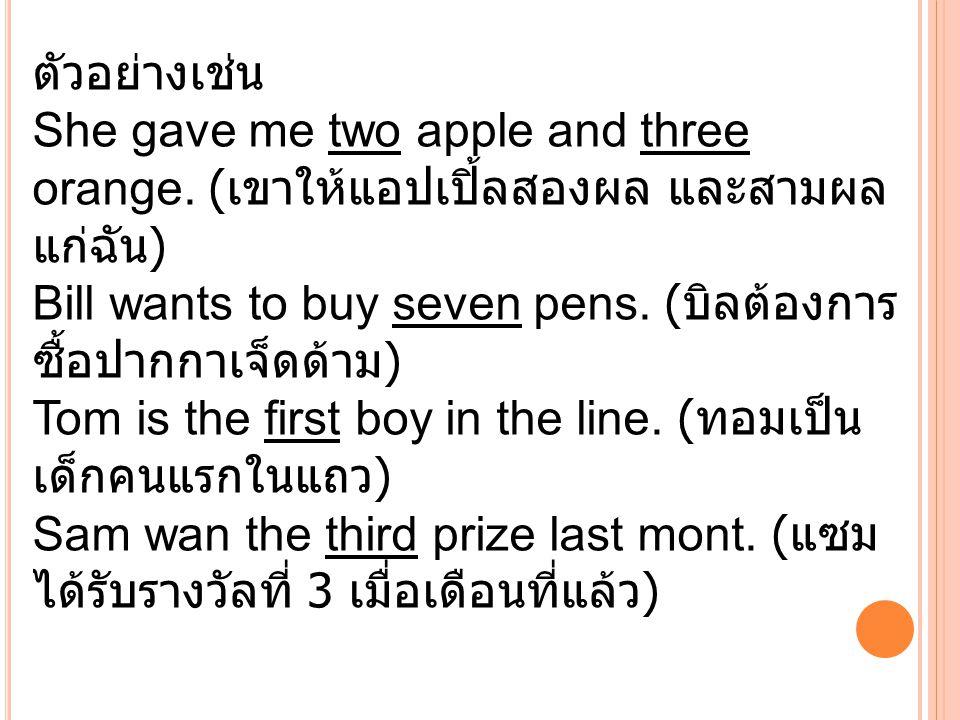ตัวอย่างเช่น She gave me two apple and three orange. (เขาให้แอปเปิ้ลสองผล และสามผลแก่ฉัน)