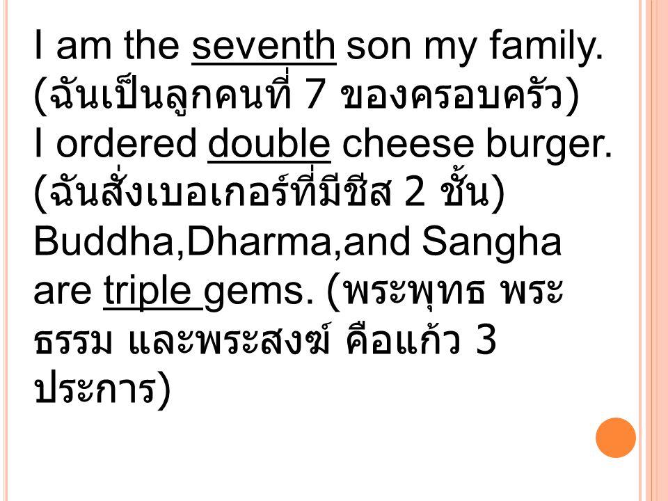 I am the seventh son my family. (ฉันเป็นลูกคนที่ 7 ของครอบครัว)