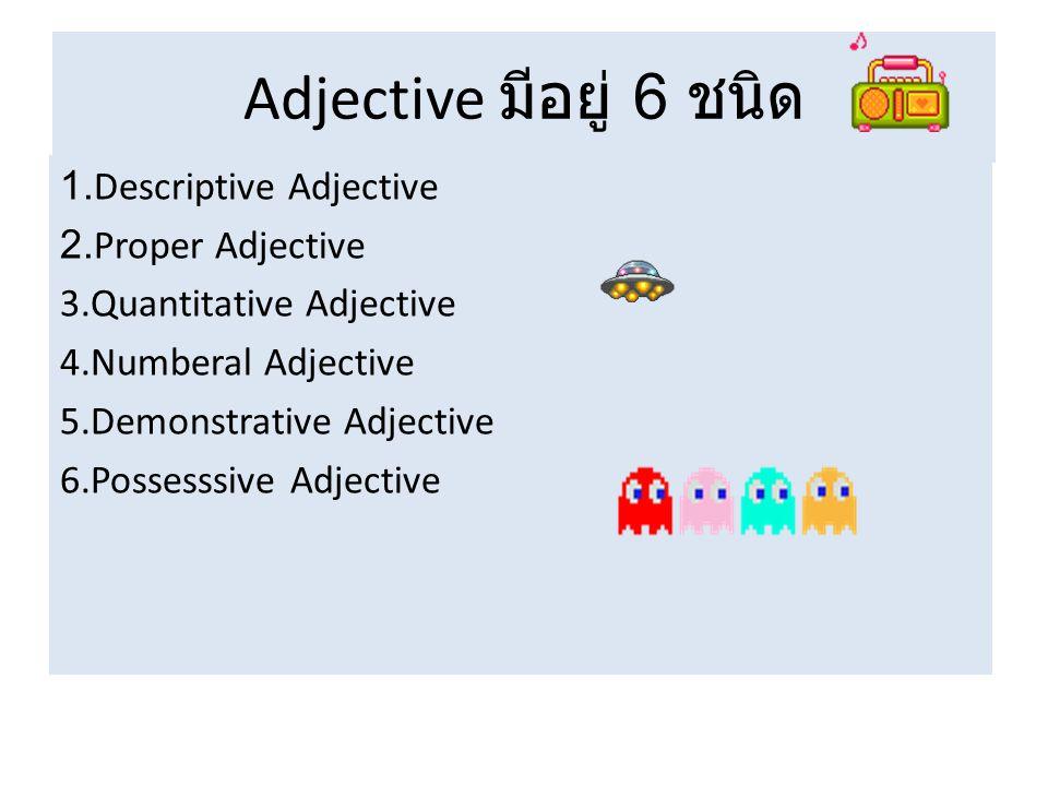 Adjective มีอยู่ 6 ชนิด