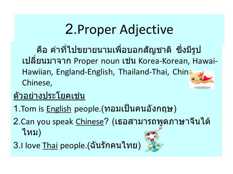 2.Proper Adjective