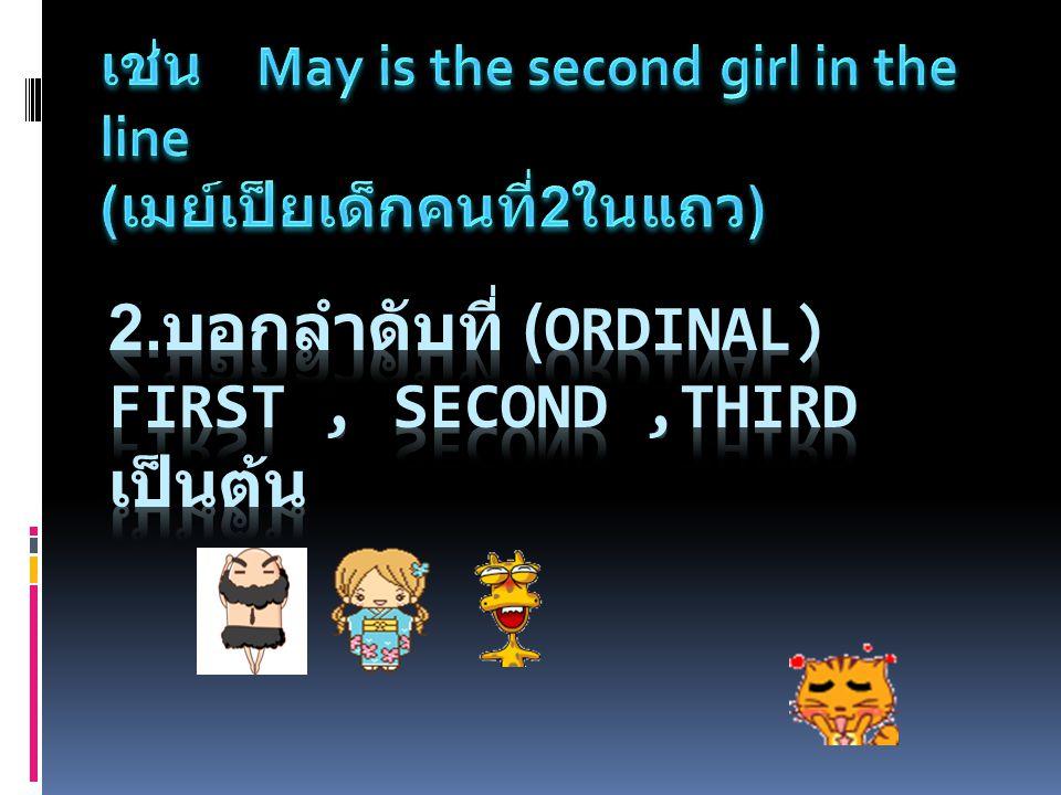 2.บอกลำดับที่ (Ordinal) first , second ,third เป็นต้น