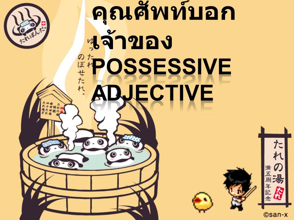 คุณศัพท์บอกเจ้าของ Possessive Adjective