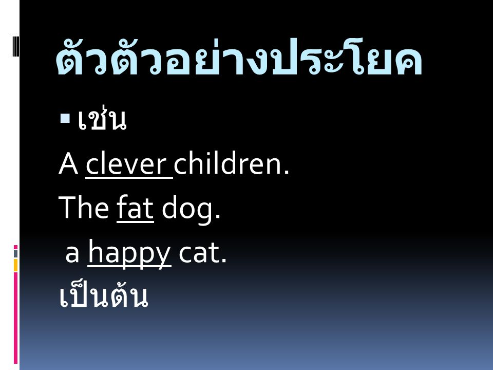 ตัวตัวอย่างประโยค เช่น A clever children. The fat dog. a happy cat.