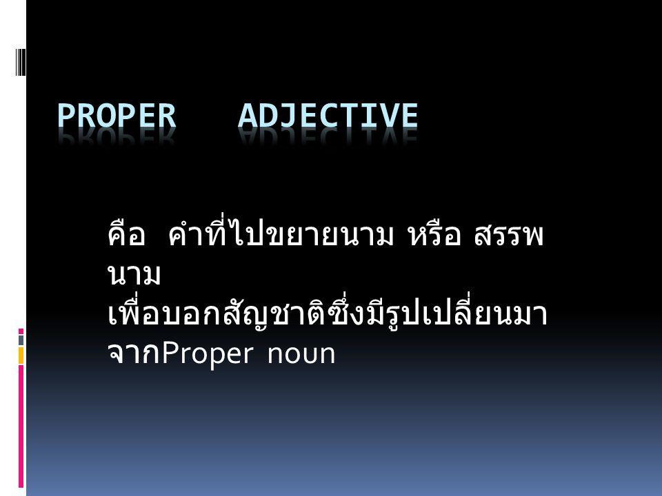 Proper Adjective คือ คำที่ไปขยายนาม หรือ สรรพนาม