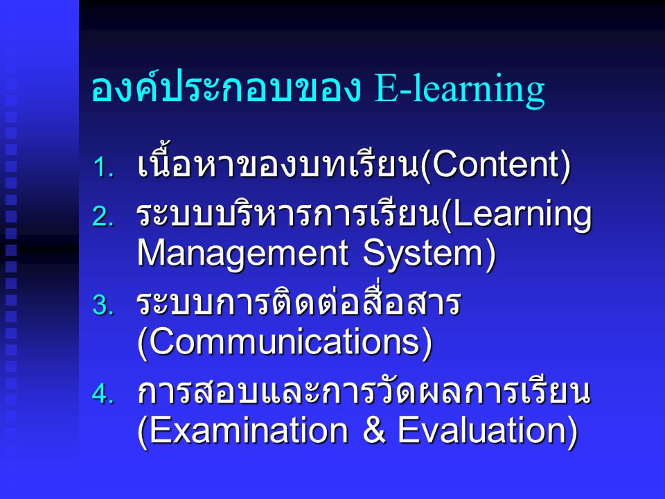 องค์ประกอบของ E-learning