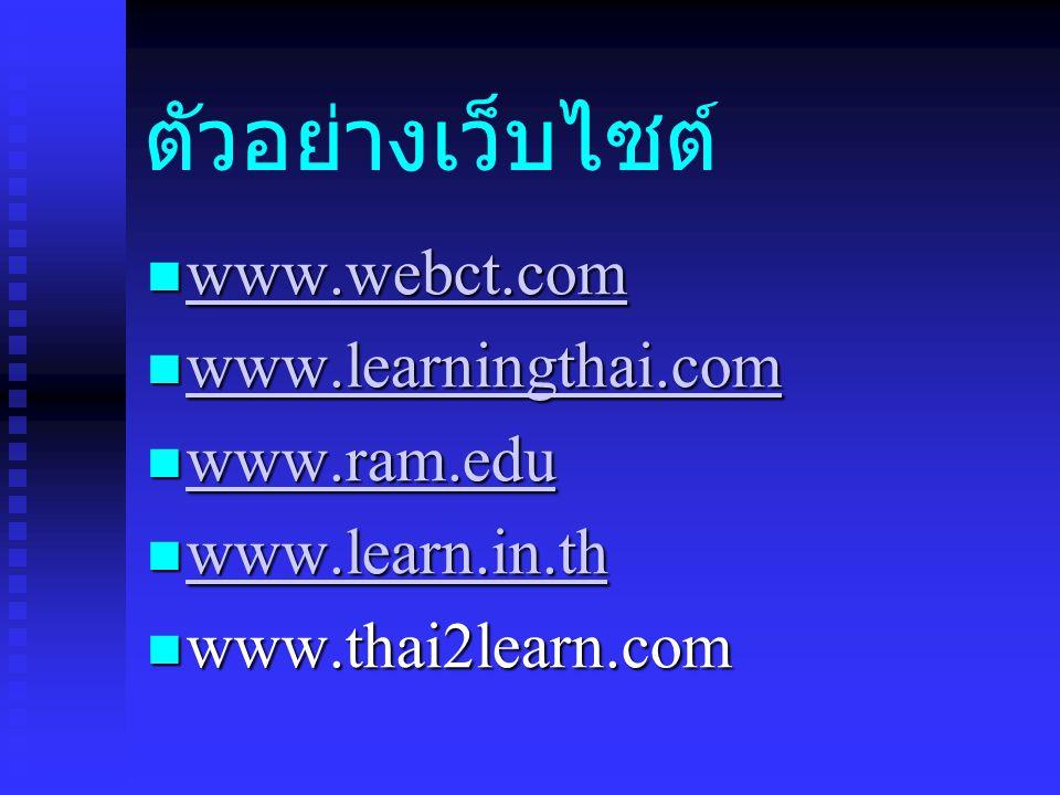 ตัวอย่างเว็บไซต์ www.webct.com www.learningthai.com www.ram.edu