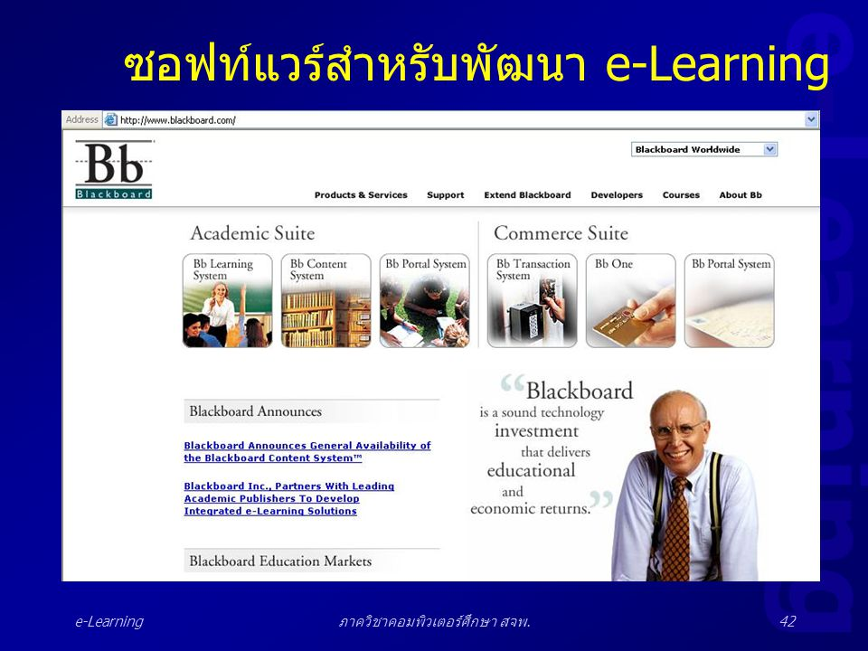 ซอฟท์แวร์สำหรับพัฒนา e-Learning