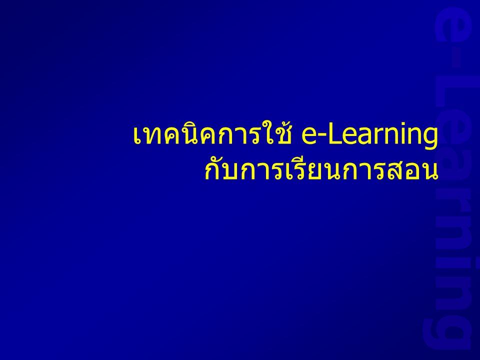 เทคนิคการใช้ e-Learning กับการเรียนการสอน
