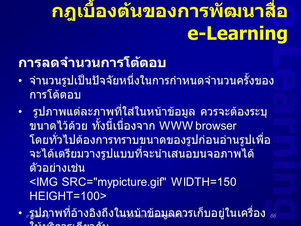 กฎเบื้องต้นของการพัฒนาสื่อ e-Learning
