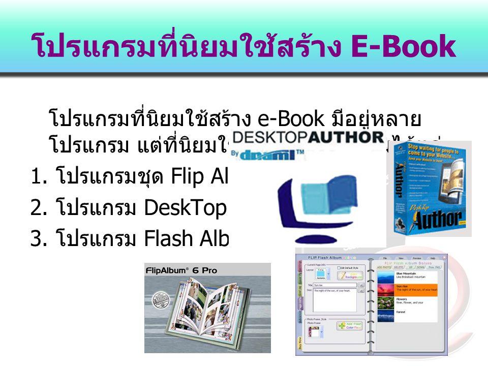 โปรแกรมที่นิยมใช้สร้าง E-Book