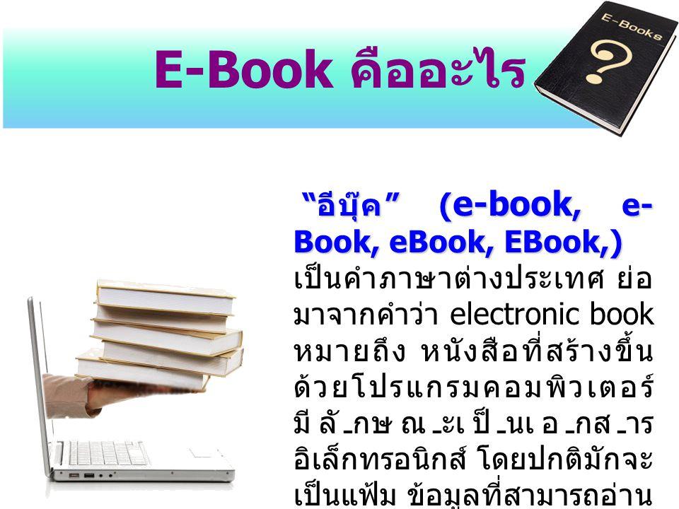 E-Book คืออะไร อีบุ๊ค (e-book, e-Book, eBook, EBook,)