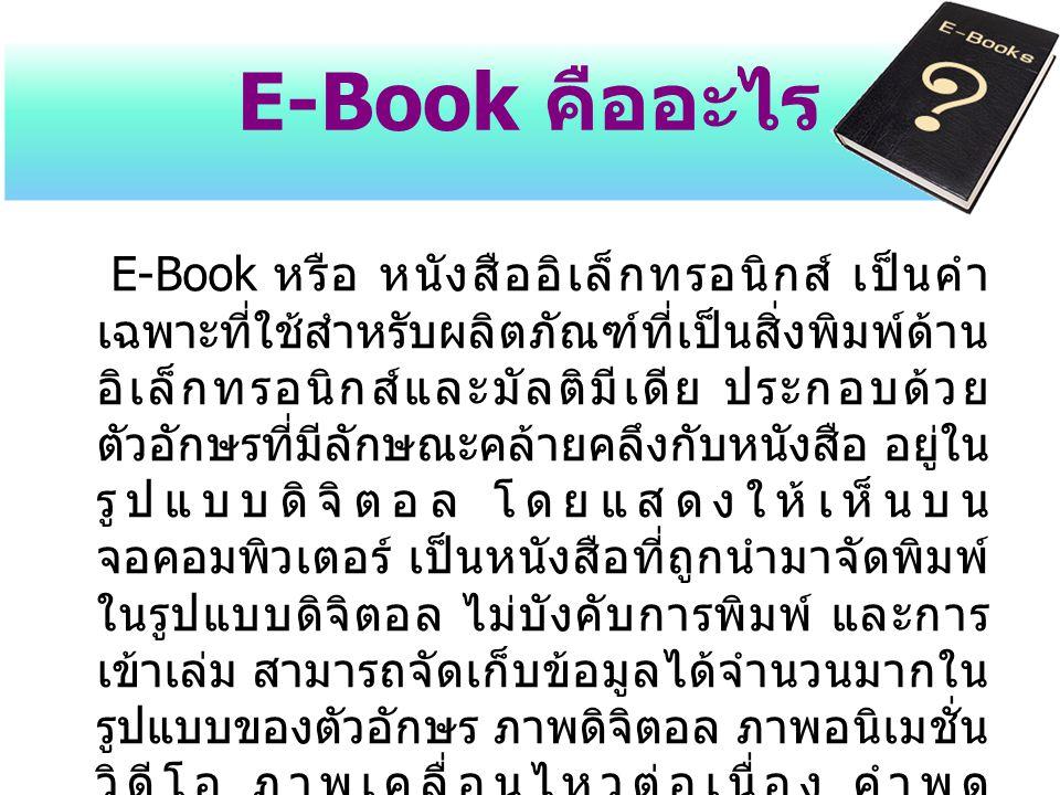 E-Book คืออะไร
