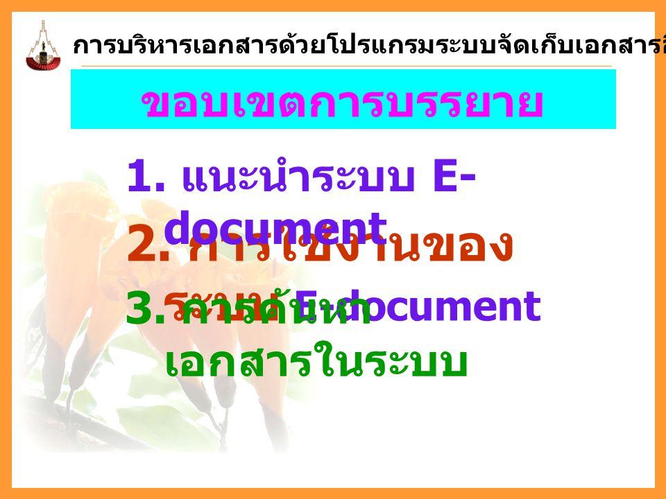 2. การใช้งานของระบบ E-document