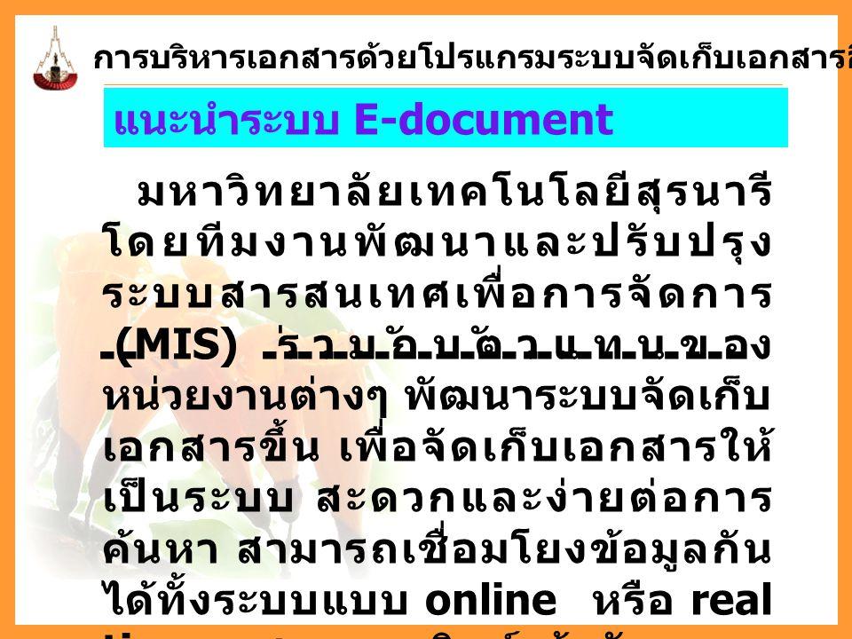 แนะนำระบบ E-document