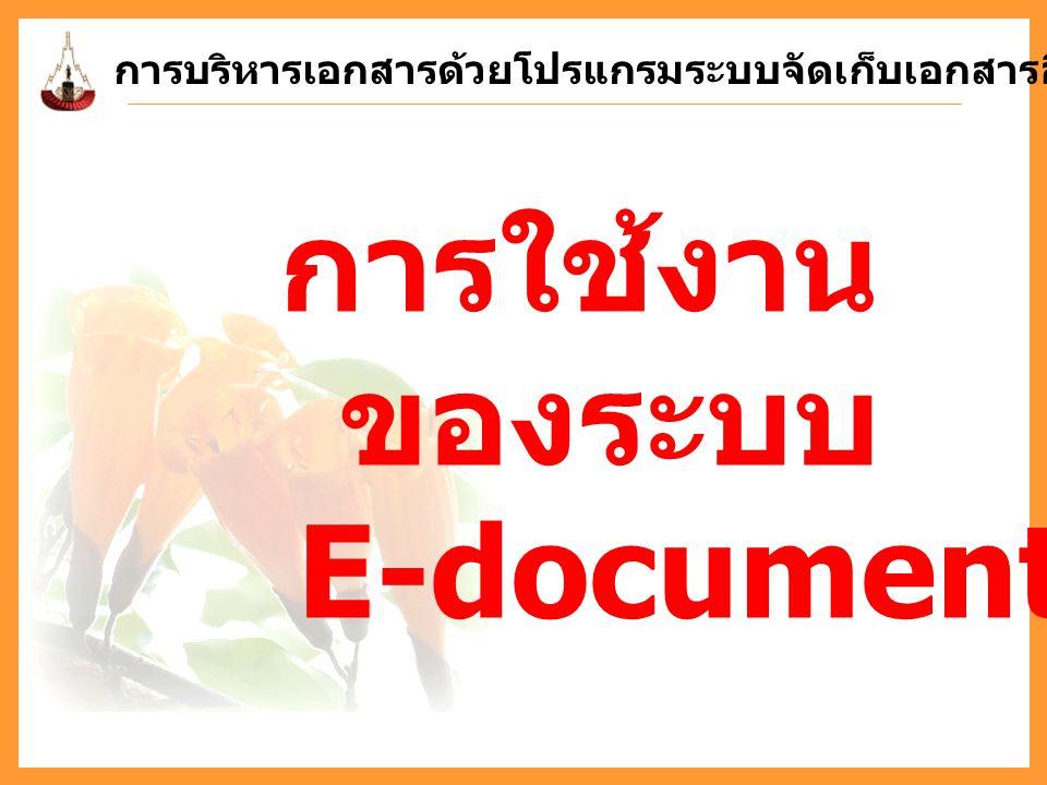 การใช้งานของระบบ E-document