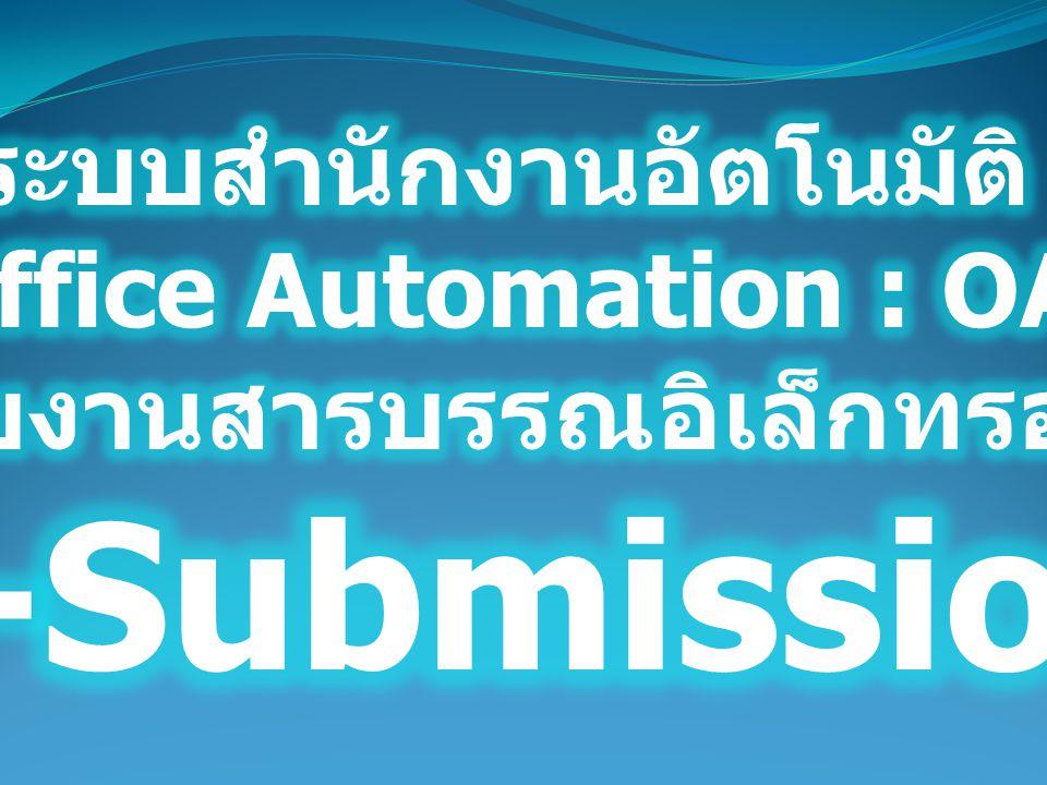 ระบบสำนักงานอัตโนมัติ (Office Automation : OA) สำหรับงานสารบรรณอิเล็กทรอนิกส์ (e-Submission)