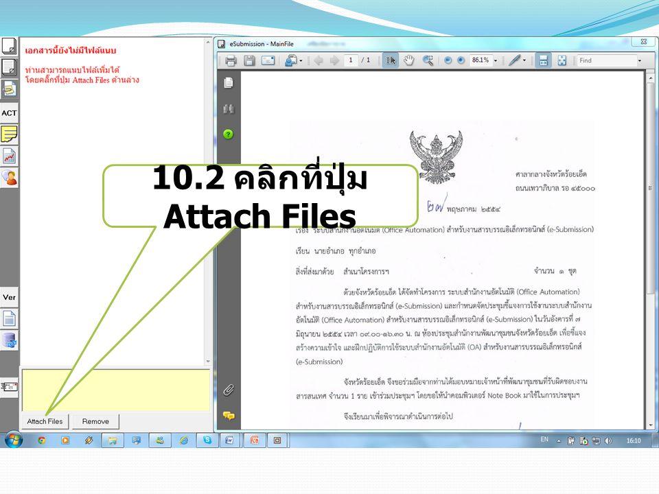 10.2 คลิกที่ปุ่ม Attach Files