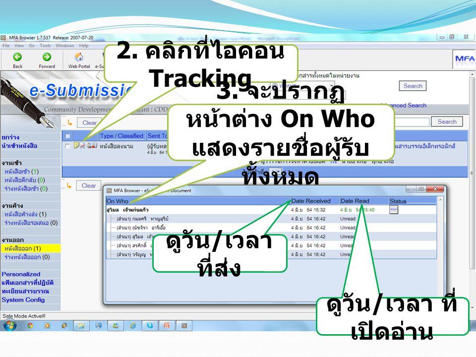 2. คลิกที่ไอคอน Tracking