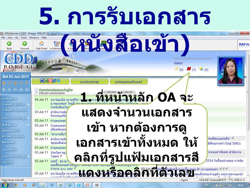 5. การรับเอกสาร (หนังสือเข้า)