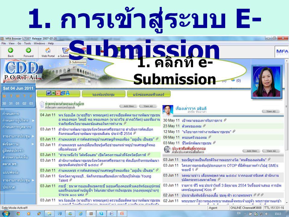1. การเข้าสู่ระบบ E-Submission