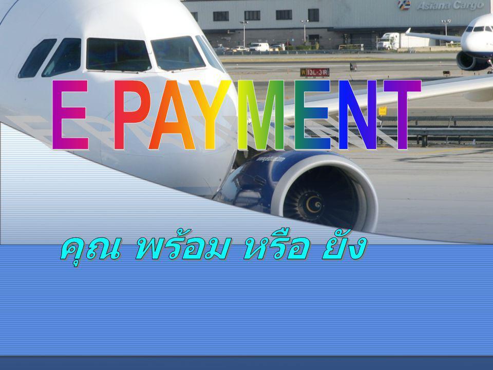 E PAYMENT คุณ พร้อม หรือ ยัง