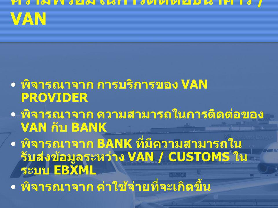ความพร้อมในการติดต่อธนาคาร / VAN