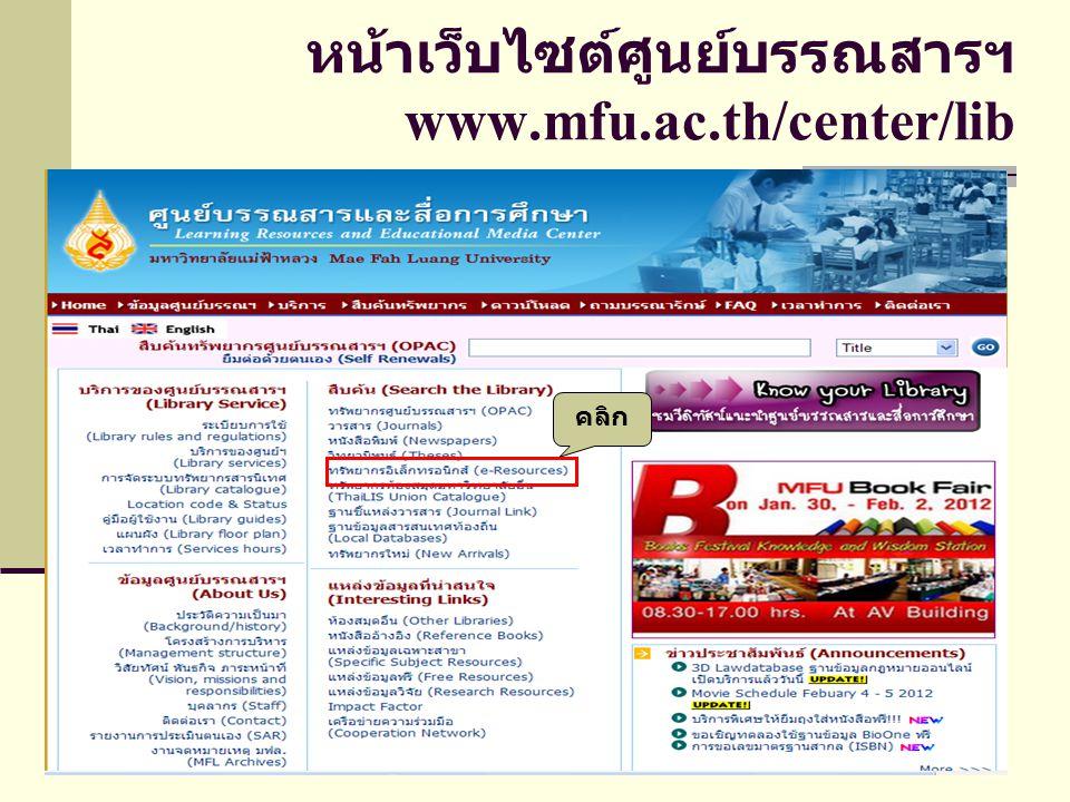 หน้าเว็บไซต์ศูนย์บรรณสารฯ www.mfu.ac.th/center/lib