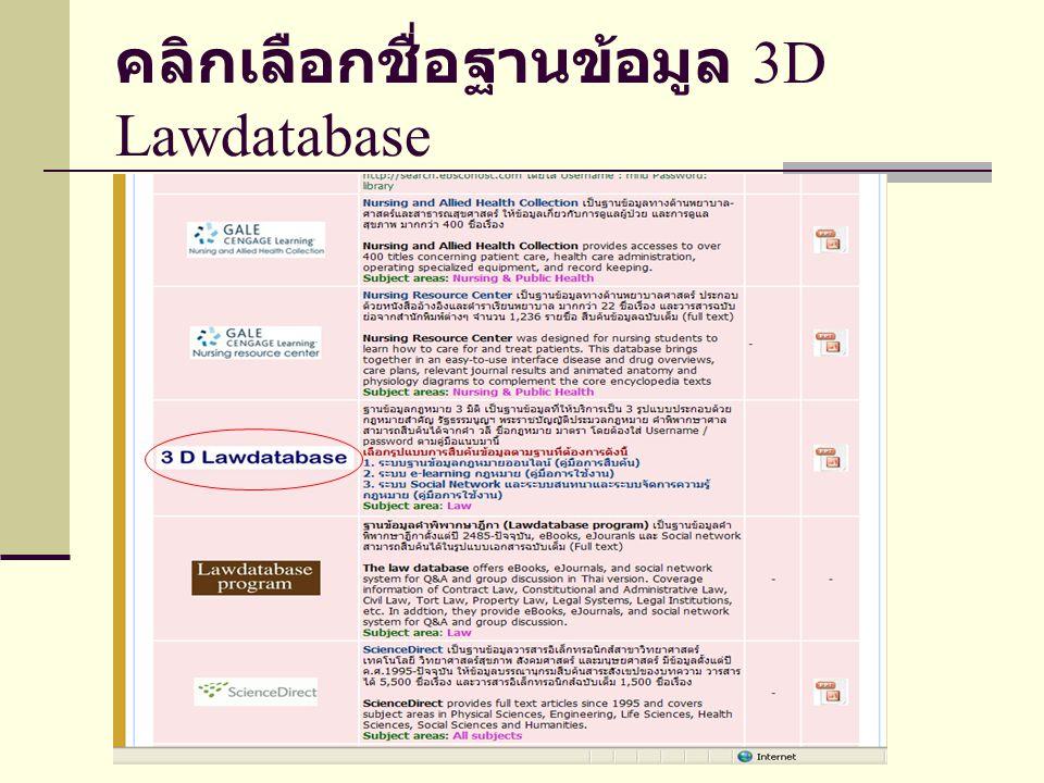 คลิกเลือกชื่อฐานข้อมูล 3D Lawdatabase