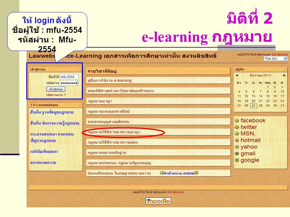 มิติที่ 2 e-learning กฎหมาย