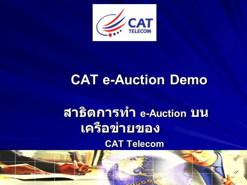 สาธิตการทำ e-Auction บนเครือข่ายของ CAT Telecom
