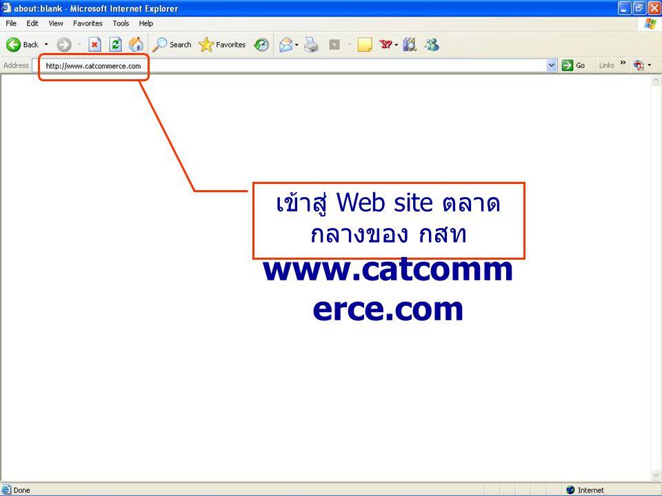 เข้าสู่ Web site ตลาดกลางของ กสท