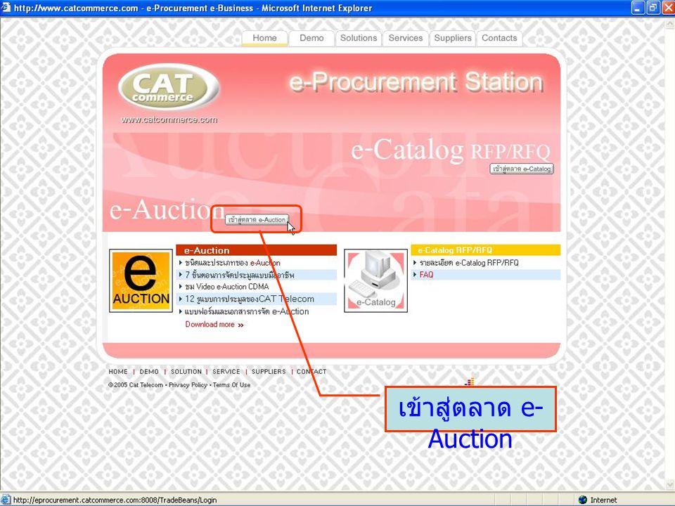 เข้าสู่ตลาด e-Auction