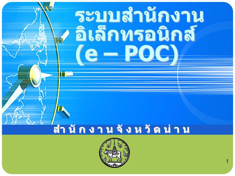 ระบบสำนักงานอิเล็กทรอนิกส์ (e – POC)