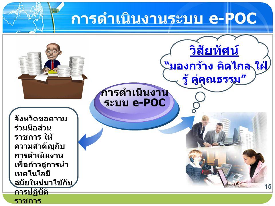 การดำเนินงานระบบ e-POC