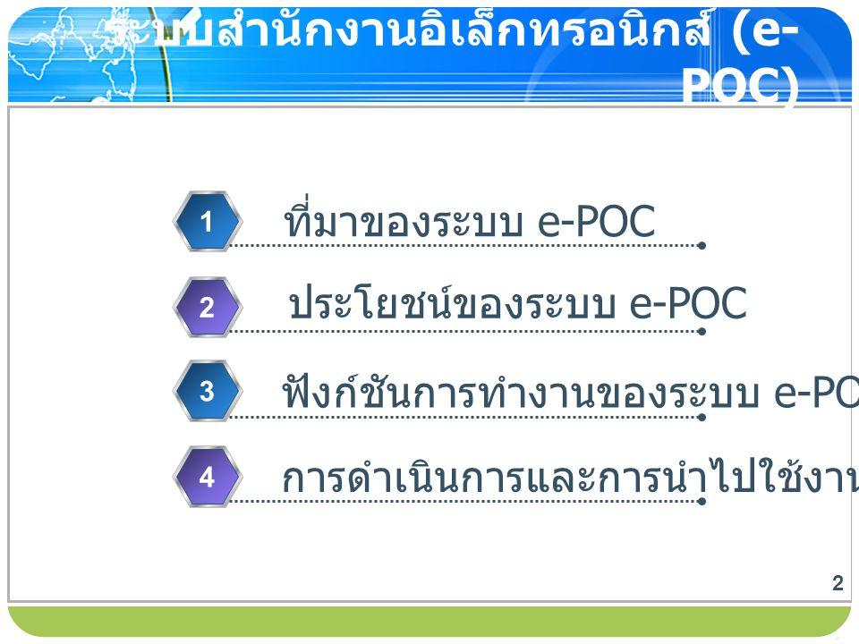 ระบบสำนักงานอิเล็กทรอนิกส์ (e-POC)